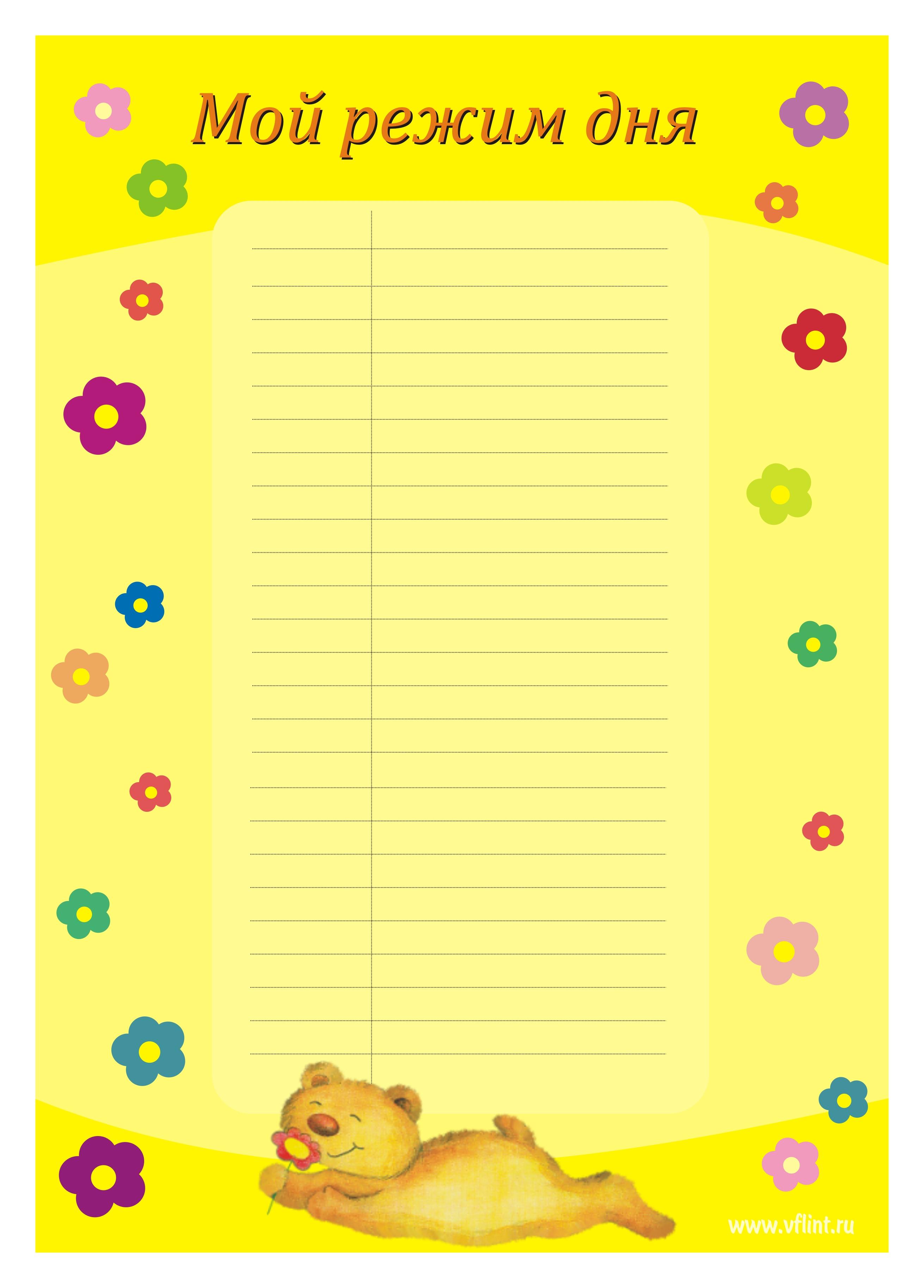 режим дня расписание шаблон